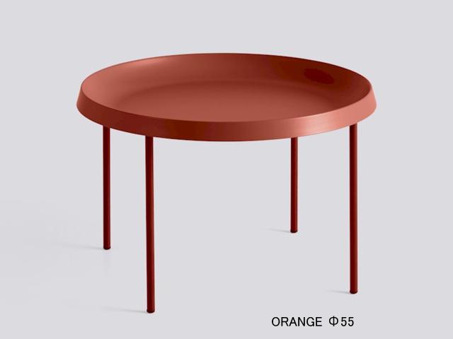 TULOU COFFEE TABLE Φ55 コーヒーテーブル HAY ヘイ/サイドテーブル