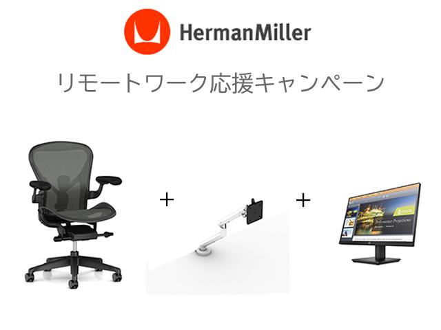 ★リモートワーク応援キャンペーン中★ アーロン リマスタード  HermanMiller ハーマンミラー 椅子 オフィス デスクチェア ワーク