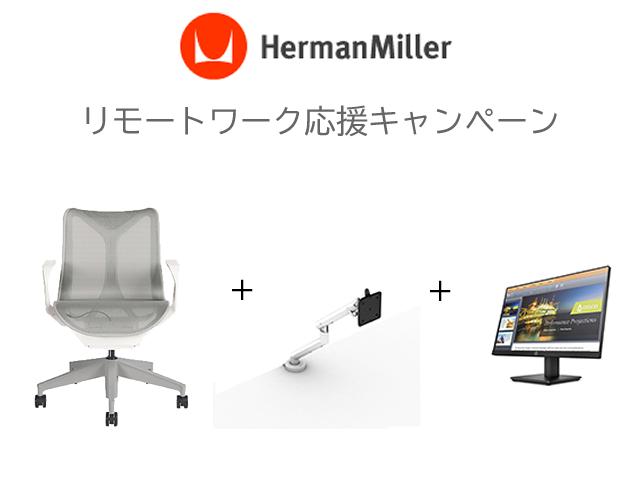 ★リモートワーク応援キャンペーン中★ コズムチェア  HermanMiller ハーマンミラー 椅子 オフィス デスクチェア ワーク