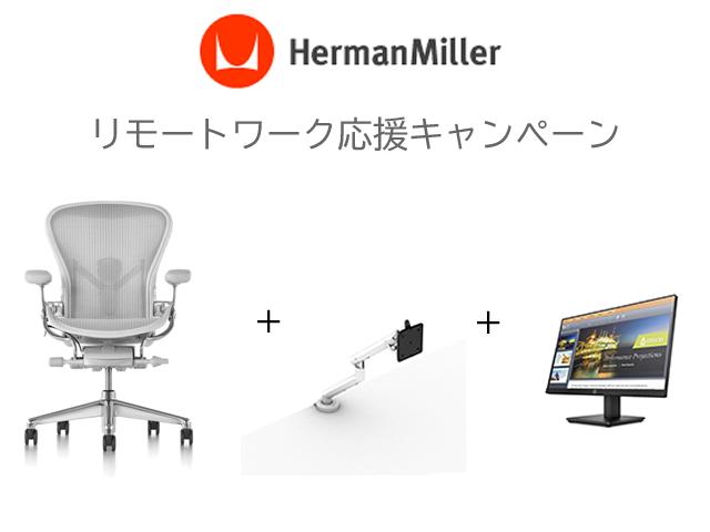アーロン リマスタード ミネラル HermanMiller ハーマンミラー 椅子 オフィス デスクチェア ワーク