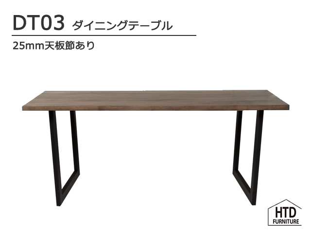 DT03ダイニングテーブル/25mm天板節有り HTD FURNITURE 無垢 スチール