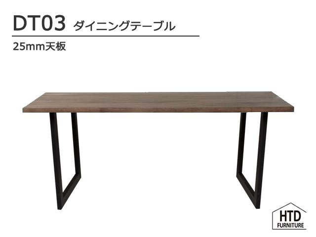 DT03ダイニングテーブル/25mm天板 HTD FURNITURE 無垢 スチール