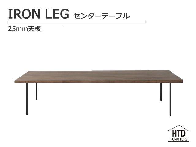 IRON LEG センターテーブル/25mm天板 HTD FURNITURE 無垢 アイアン