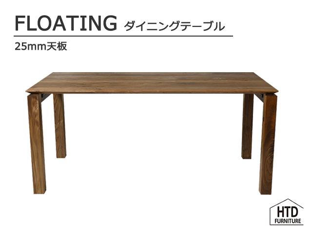 FLOATINGダイニングテーブル フローティングダイニングテーブル/25mm天板 HTD FURNITURE