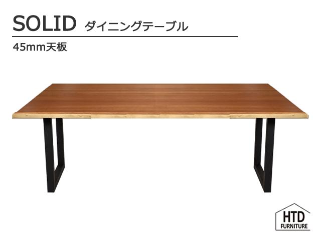 SOLIDダイニングテーブル ソリッドダイニングテーブル 耳付
