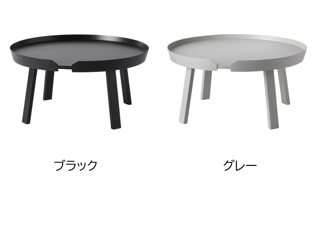 AROUND COFFEE TABLE muuto ムート コーヒーテーブル ローテーブル