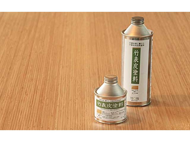 竹表皮塗料 TEORI テオリ 竹 メンテナンス オイル