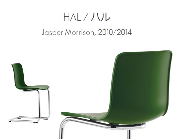 HAL Cantilever ハルキャンチレバー vitra ヴィトラ プラスチック ジャスパー・モリソン