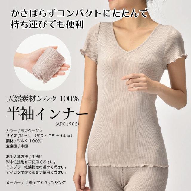 天然素材シルク100% 半袖インナー