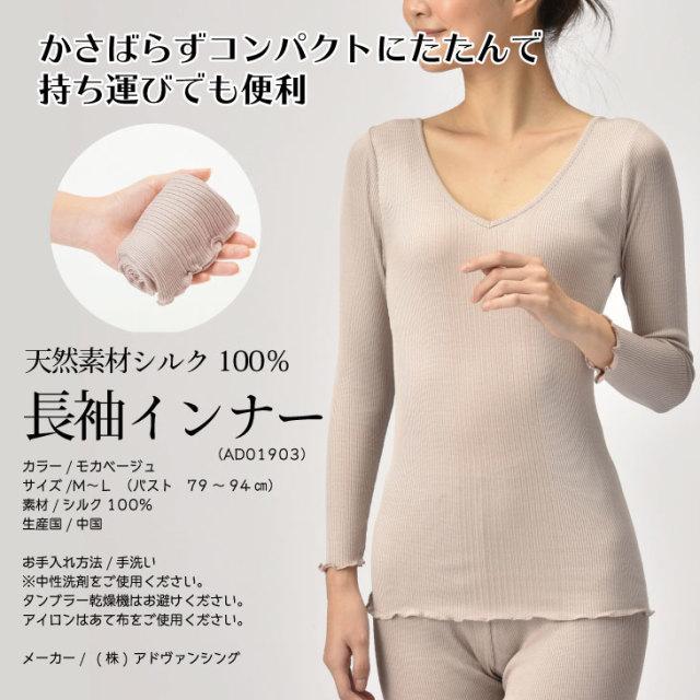 天然素材シルク100% 長袖インナー