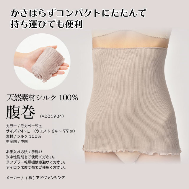 天然素材シルク100% 腹巻