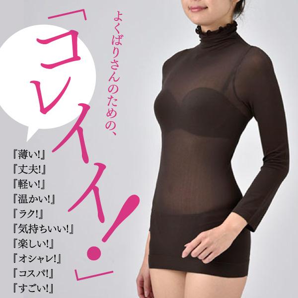 ココシェイプオリジナル ハイネックフィットインナー【送料無料】