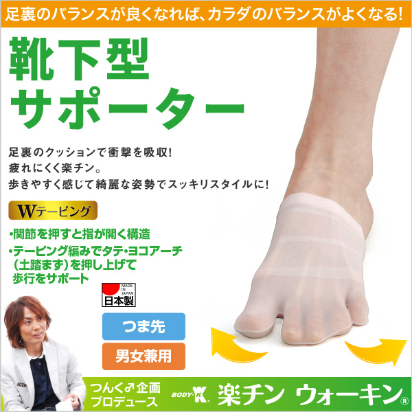 靴下型サポーター