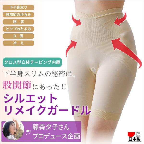 Fimage フィマージェ シルエット リメイク骨盤ガードル【送料無料】