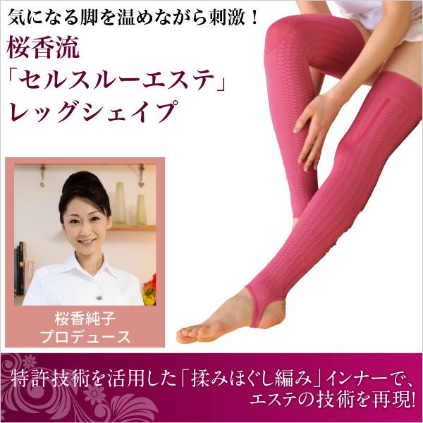 桜香流「セルスルーエステ」レッグシェイプ【送料無料】