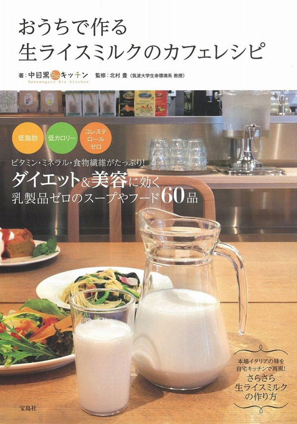 おうちで作る生ライスミルクのカフェレシピ