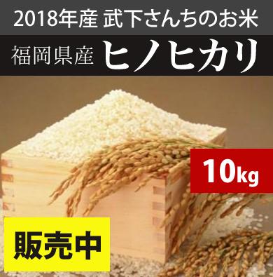 2018年産 武下さんちのお米 福岡県産ヒノヒカリ