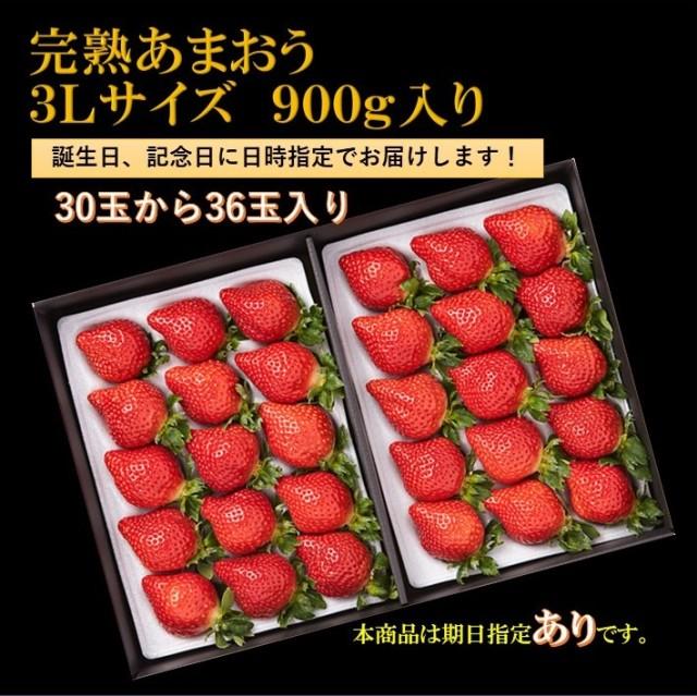 産直 苺 あまおう ギフト 3Lサイズ900g入り 誕生日 記念日 配達日時指定可能  (通信欄に要入力)