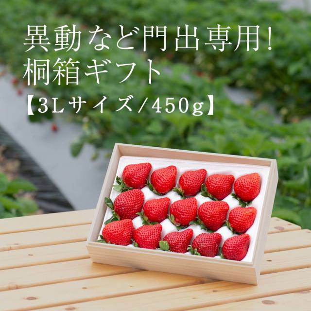 生果3L/450g桐箱