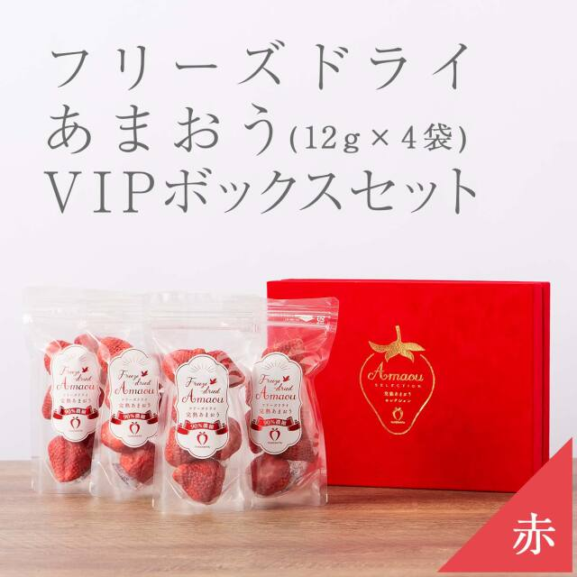 VIPボックス赤 フリーズドライあまおうセット 12g×4袋