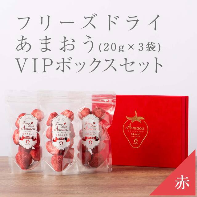 VIPボックス赤 フリーズドライあまおうセット 20g×3袋