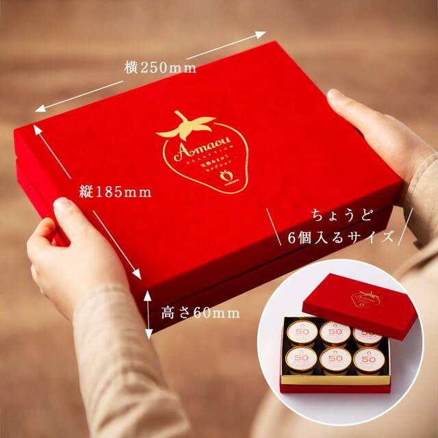 vipboxシリーズ(赤)ジェラート50% 6カップ
