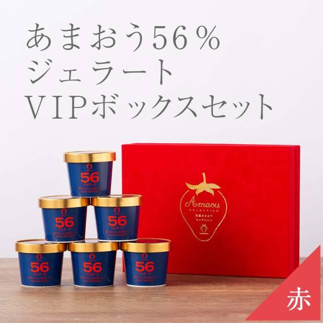 vipboxシリーズ(赤)ジェラート56% 6カップ