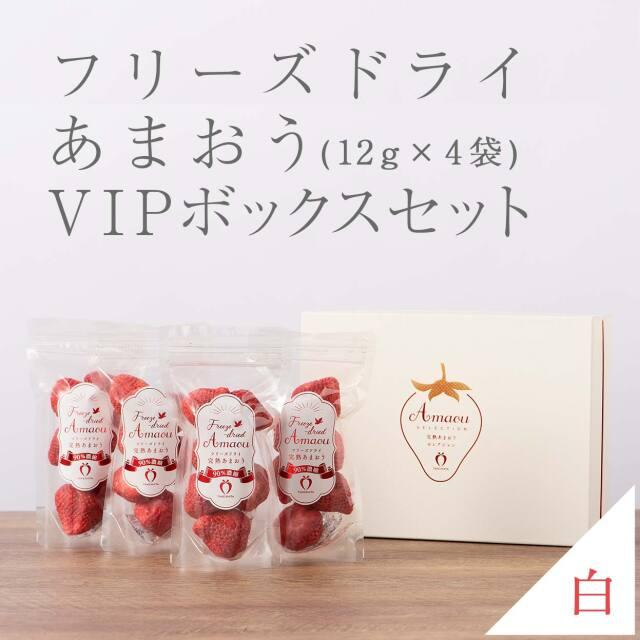 VIPボックス白 フリーズドライあまおうセット 12g×4袋