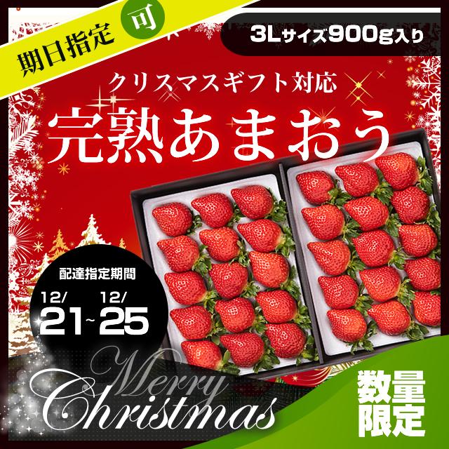 苺一愛 あまおうギフト 3Lサイズ450g入り クリスマス用配達指定