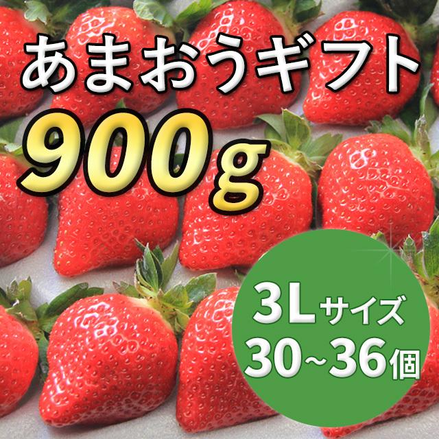 あまおうギフト 3Lサイズ 900g入り (12月から順次配送)
