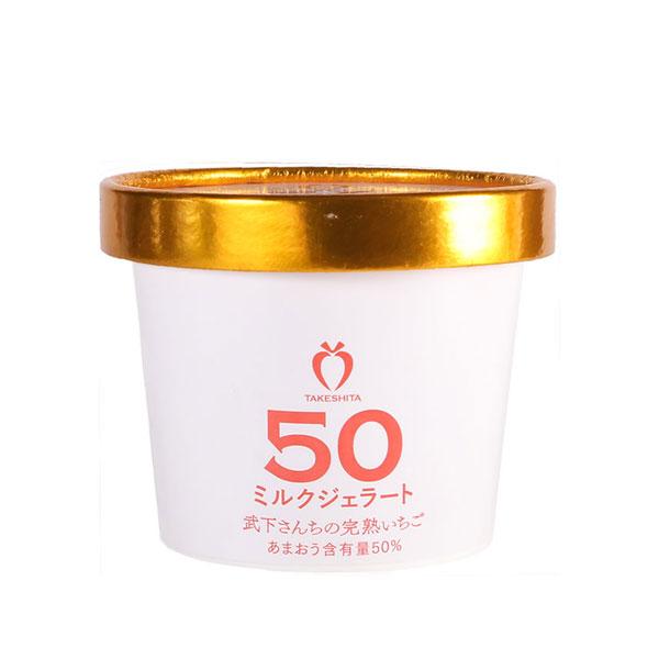 いちご農家の通販ギフト あまおう50% ミルクジェラート 1カップ(単品)  濃厚なのに後味さっぱり!