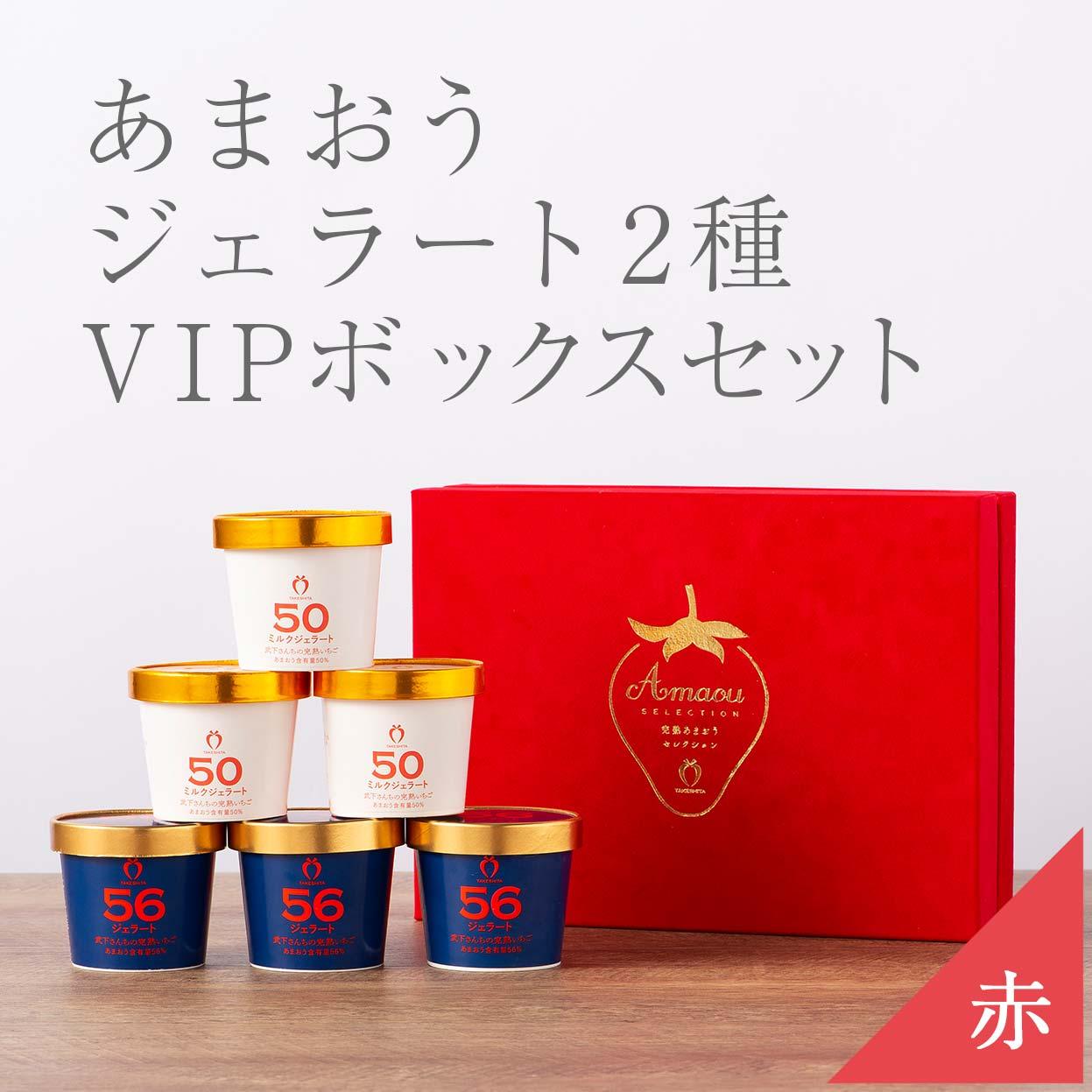 vipboxシリーズ(赤)ジェラート2種セット 6カップ