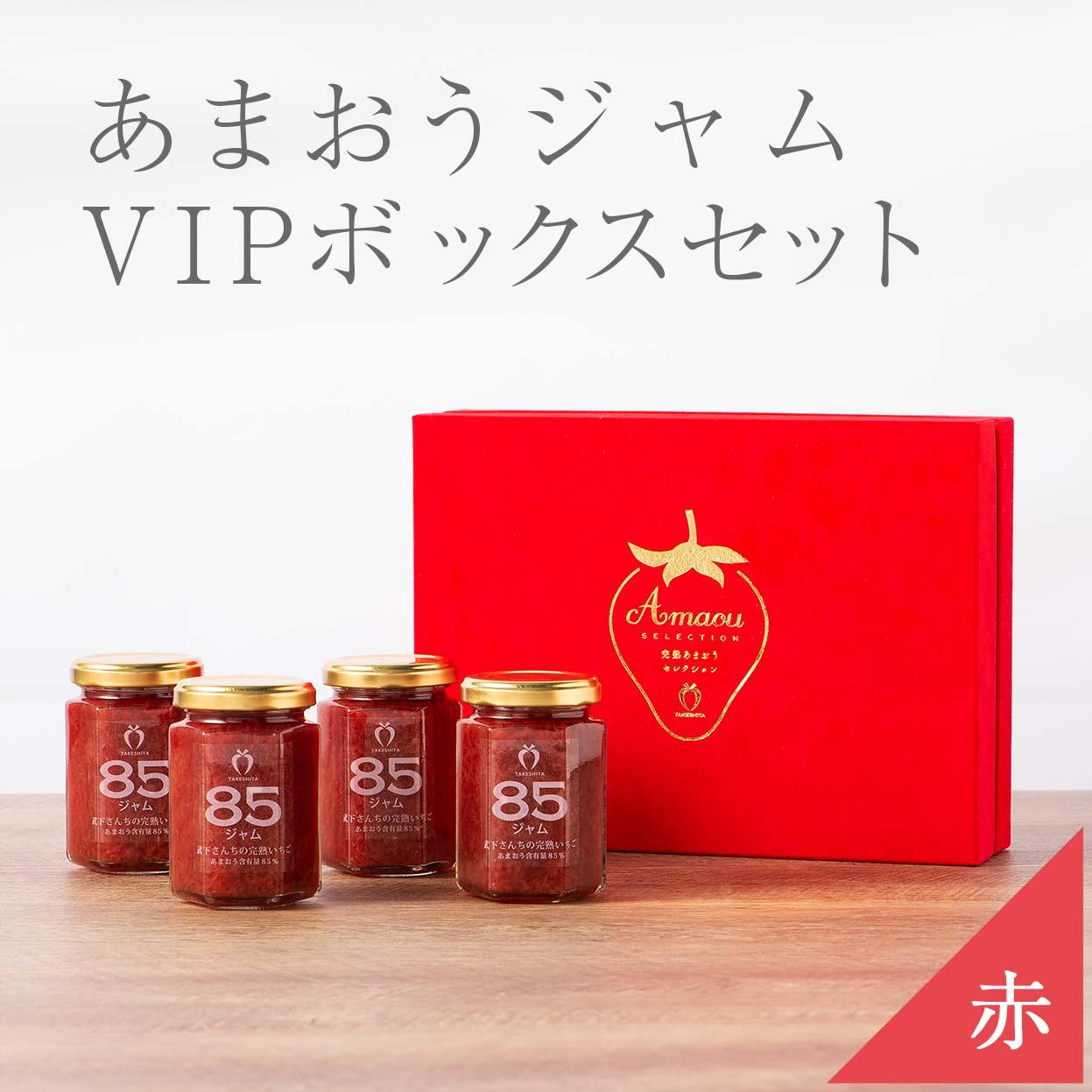 vipboxシリーズ(赤)85%ジャムセット 4瓶