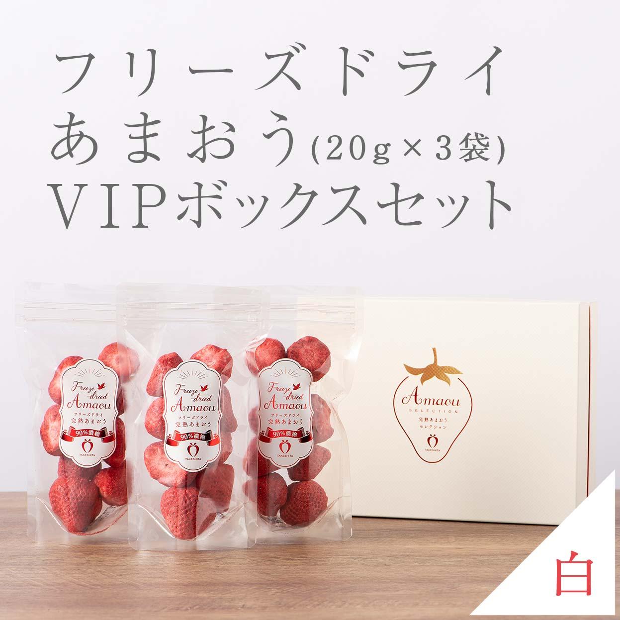 VIPボックス白 フリーズドライあまおうセット 20g×3袋