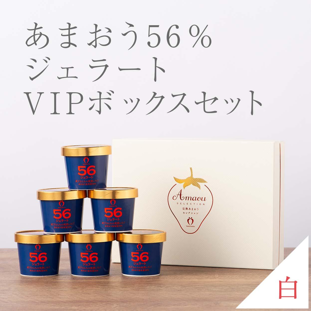 vipboxシリーズ(白)ジェラート56% 6カップ