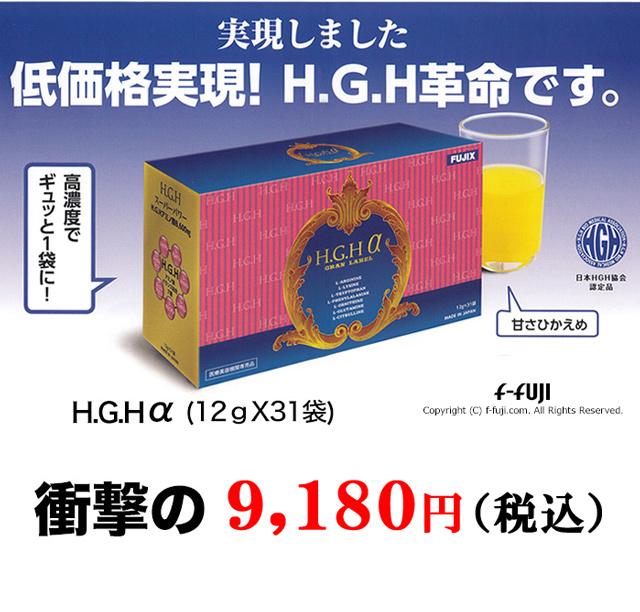 HGH α アルファ