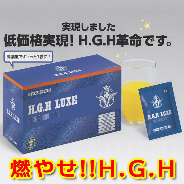 HGH LUXE