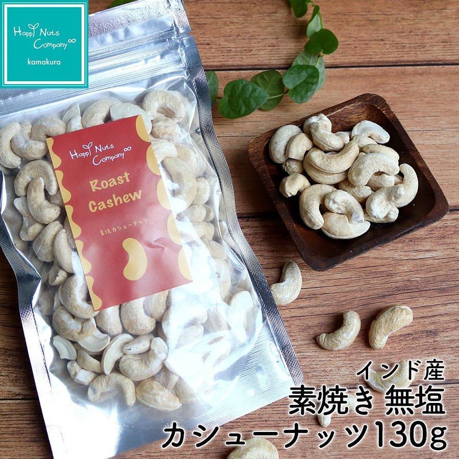 カシューナッツ 素焼き 無塩 130g インド 産 素焼きカシューナッツ ダイエットサポート 体サポート ハッピーナッツカンパニー