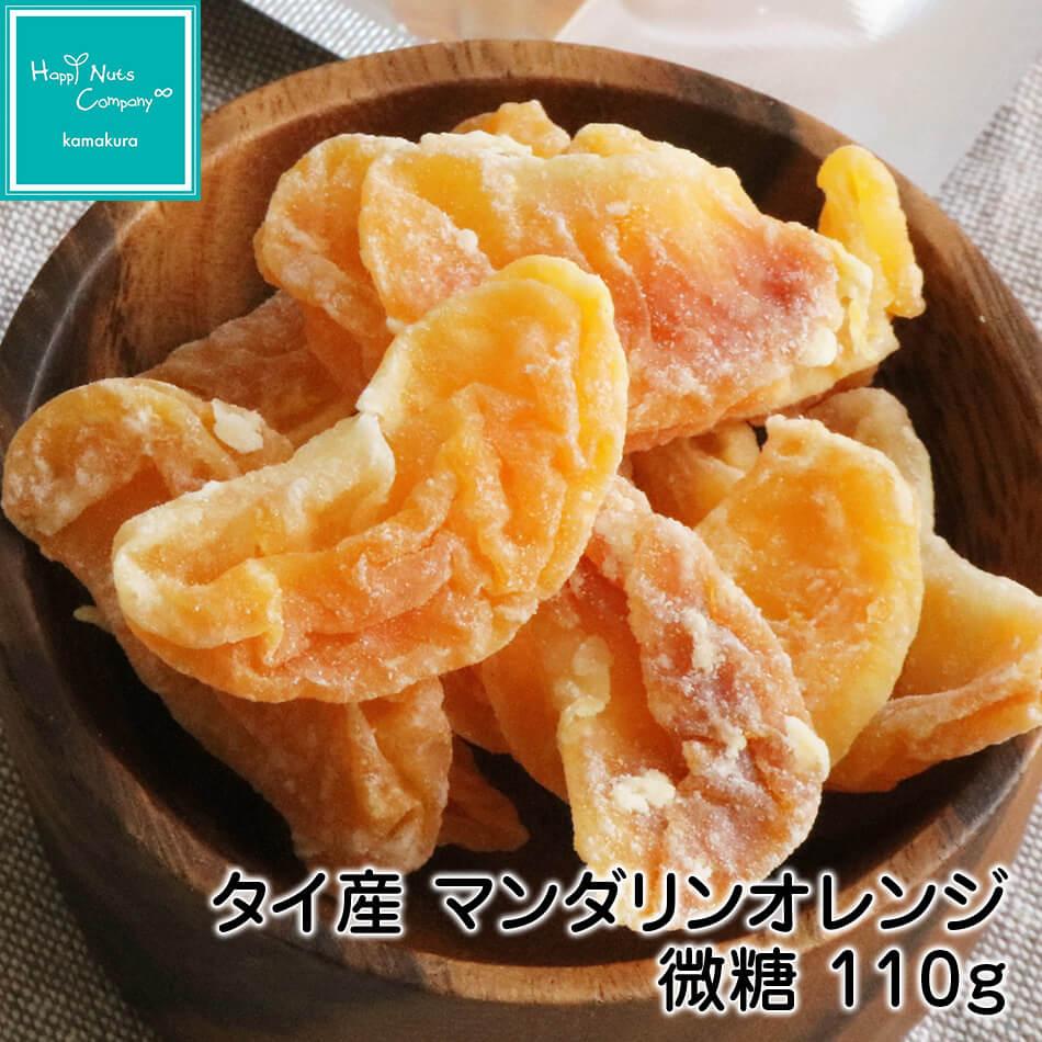 タイ産 マンダリンオレンジ 微糖