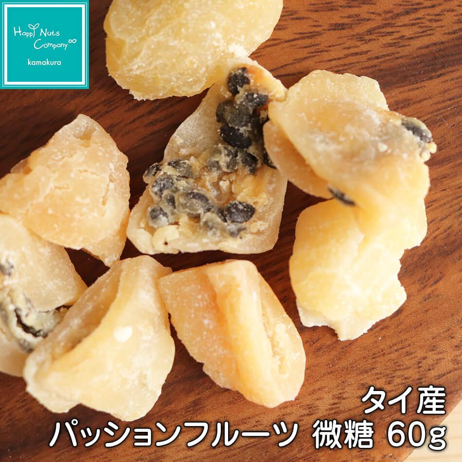 タイ産 パッションフルーツ 微糖 60g