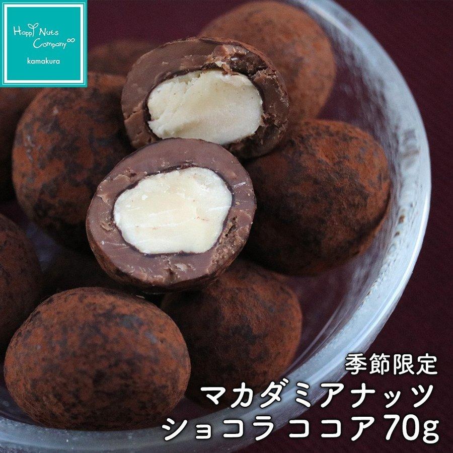 マカダミア ナッツ チョコ 70g ハッピーナッツカンパニー
