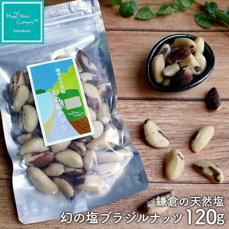 スーパーフード 鎌倉の天然塩 幻の塩 ブラジルナッツ 120g ダイエットサポート 体サポート ハッピーナッツカンパニー