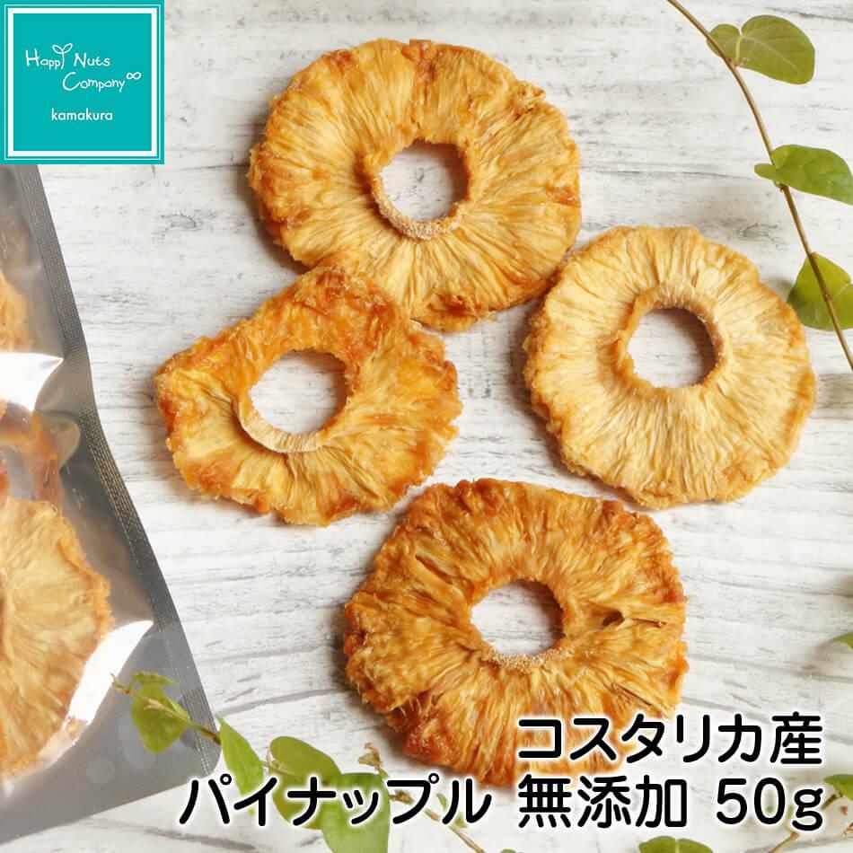 コスタリカ産 パイナップル 無添加 50g