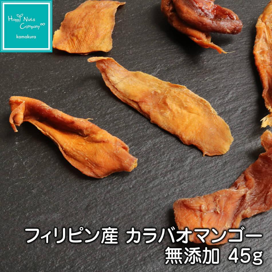 フィリピン産 カラバオ マンゴー 無添加