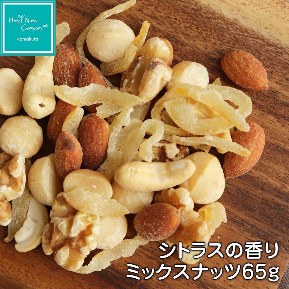 シトラスの香りミックスナッツ