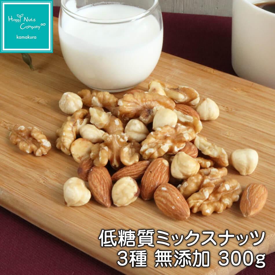 低糖質ミックスナッツ3種