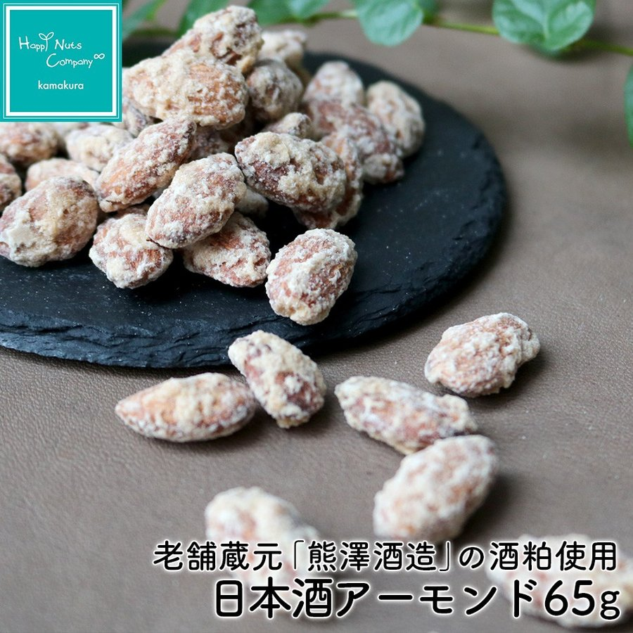 アーモンド 日本酒アーモンド コーティング 65g ハッピーナッツカンパニー