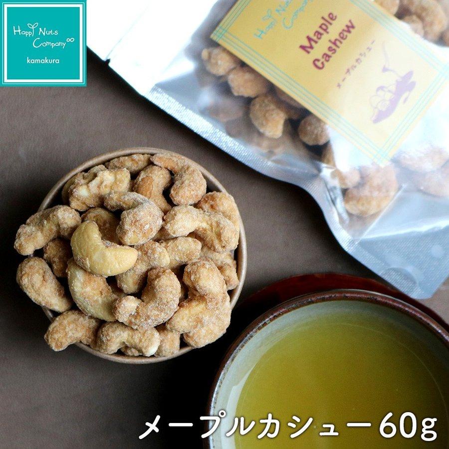 メープルカシュー ナッツ菓子 お菓子 60g ハッピーナッツカンパニー