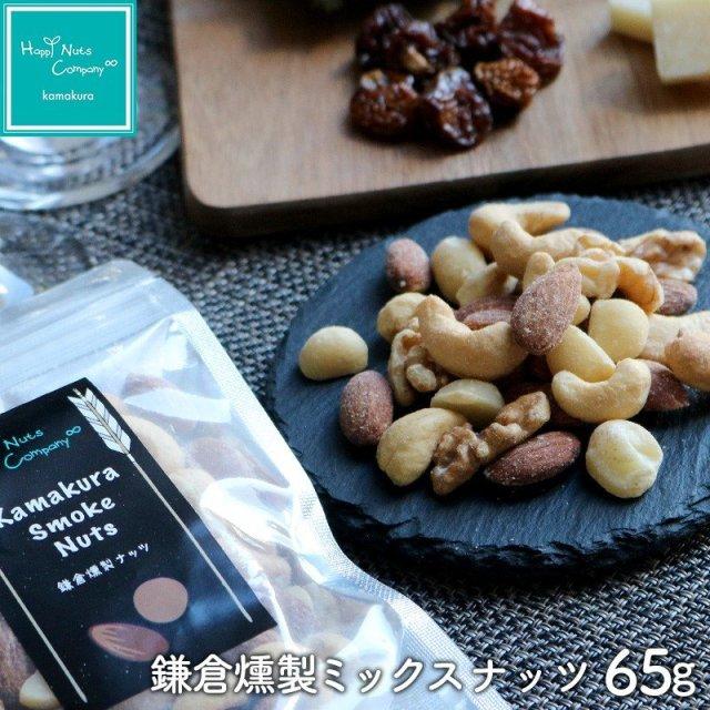 送料無料 期間限定 ミックスナッツ 国産 燻製 鎌倉 ナッツ 65g ナッツ菓子 ハッピーナッツカンパニー