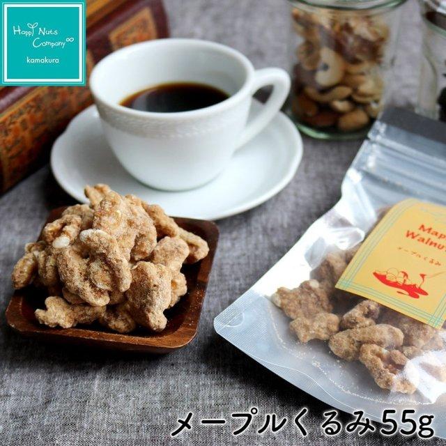 メープル くるみ ナッツ菓子 お菓子 55g ハッピーナッツカンパニー